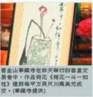 义云高大师画作以每尺 30 万美元成交 90 万元流标-5