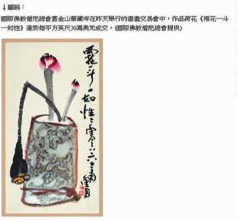 义云高大师画作以每尺 30 万美元成交 90 万元流标-6
