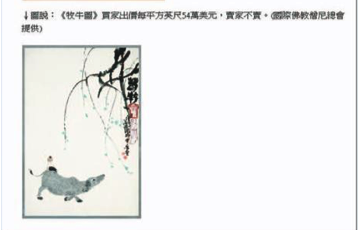 义云高大师画作以每尺 30 万美元成交 90 万元流标-7