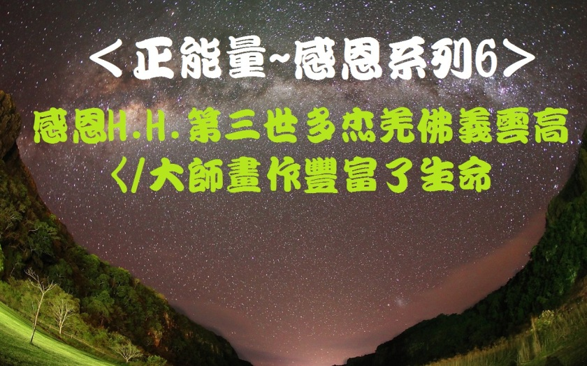 <正能量~感恩系列6>感恩H.H.第三世多杰羌佛義雲高