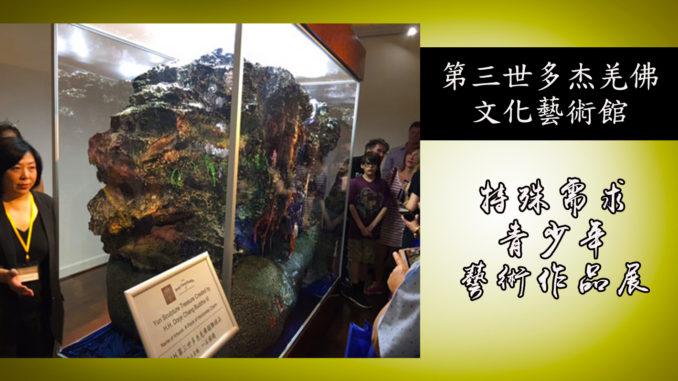 第三世多杰羌佛文化藝術館-特殊需求青少年藝術作品展