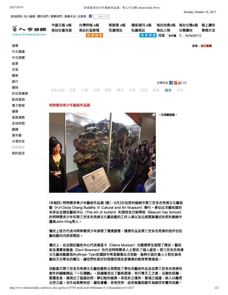 第三世多杰羌佛文化藝術館-特殊需求青少年藝術作品展-1