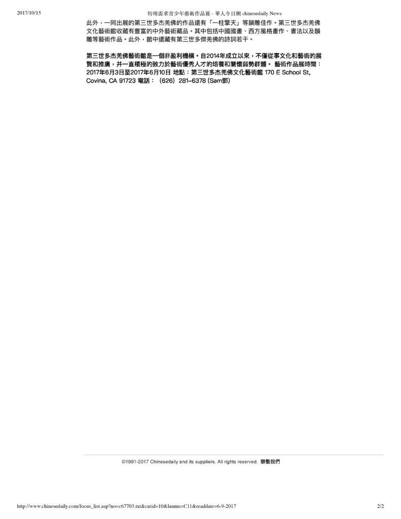 第三世多杰羌佛文化藝術館-特殊需求青少年藝術作品展-2.jpg