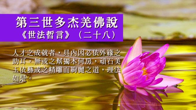 第三世多杰羌佛說《世法哲言》(二十八)