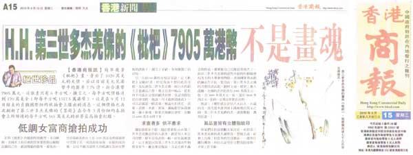 "H.H.第三世多杰羌佛的畫作""枇杷""以天價7905萬港幣成交-7"