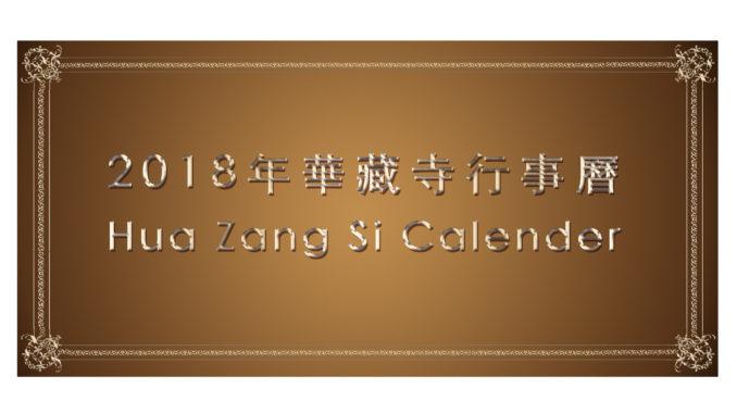 2018年華藏寺行事曆