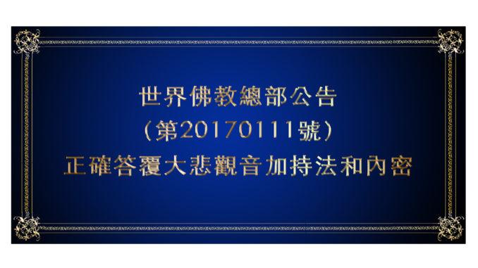 世界佛教總部公告-(第20170111號)-正確答覆大悲觀音加持法和內密