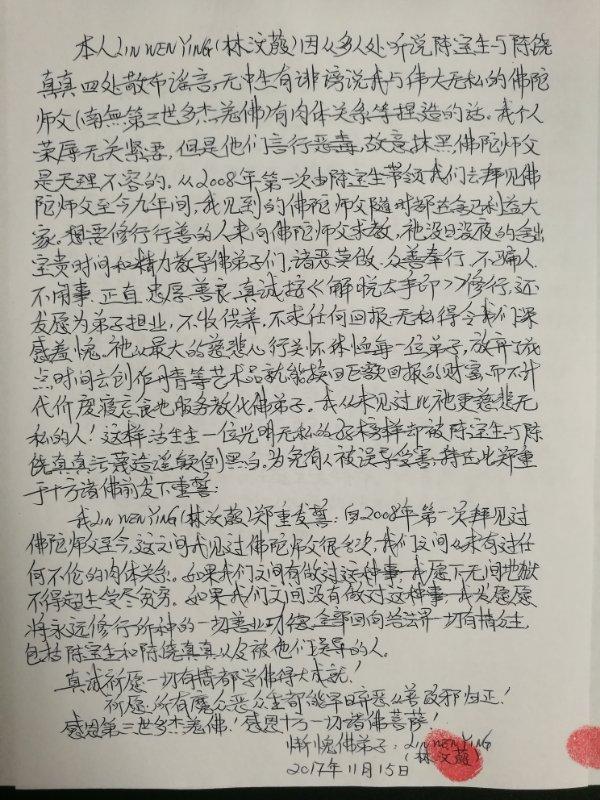 公开发誓证明:陈宝恒生诬谤佛陀-2