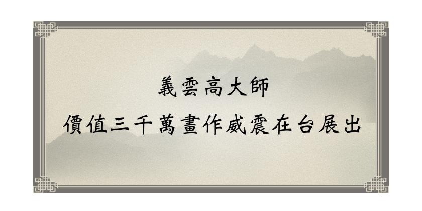 義雲高大師價值三千萬畫作威震在台展出