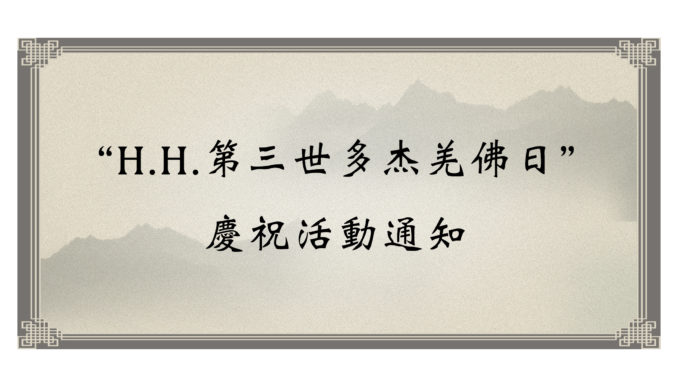"""H.H.第三世多杰羌佛日""慶祝活動通知12.17.2017"