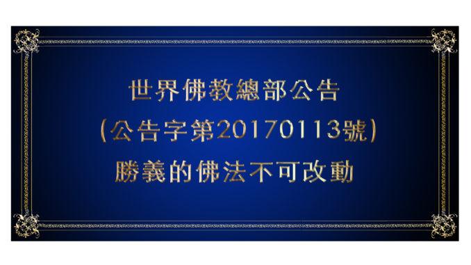 世界佛教總部公告-公告字第20170113號-勝義的佛法不可改動-678x381 (1)