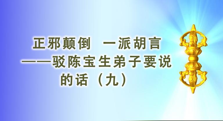 正邪颠倒 一派胡言 ——驳陈宝生弟子要说的话(九)