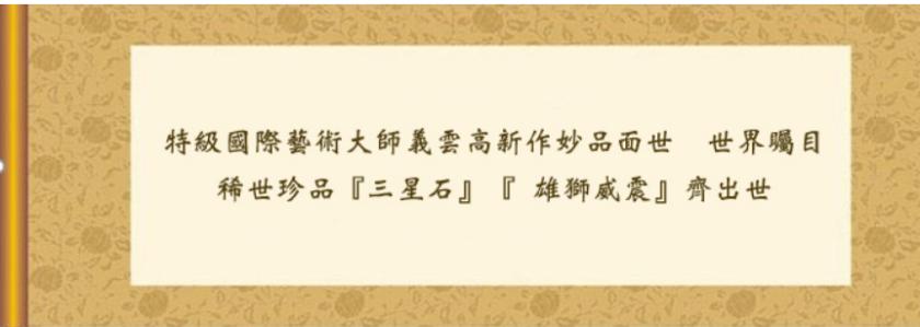 特級國際藝術大師義雲高新作妙品面世世界矚目稀世珍品『三星石』『雄獅威震齊出世