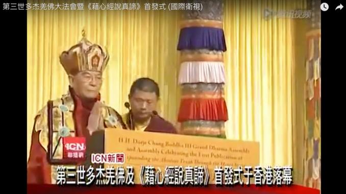 第三世多杰羌佛大法會暨《藉心經說真諦》首發式-國際衛視