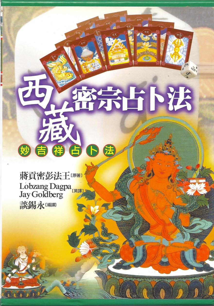 西藏密宗占卜法.jpg