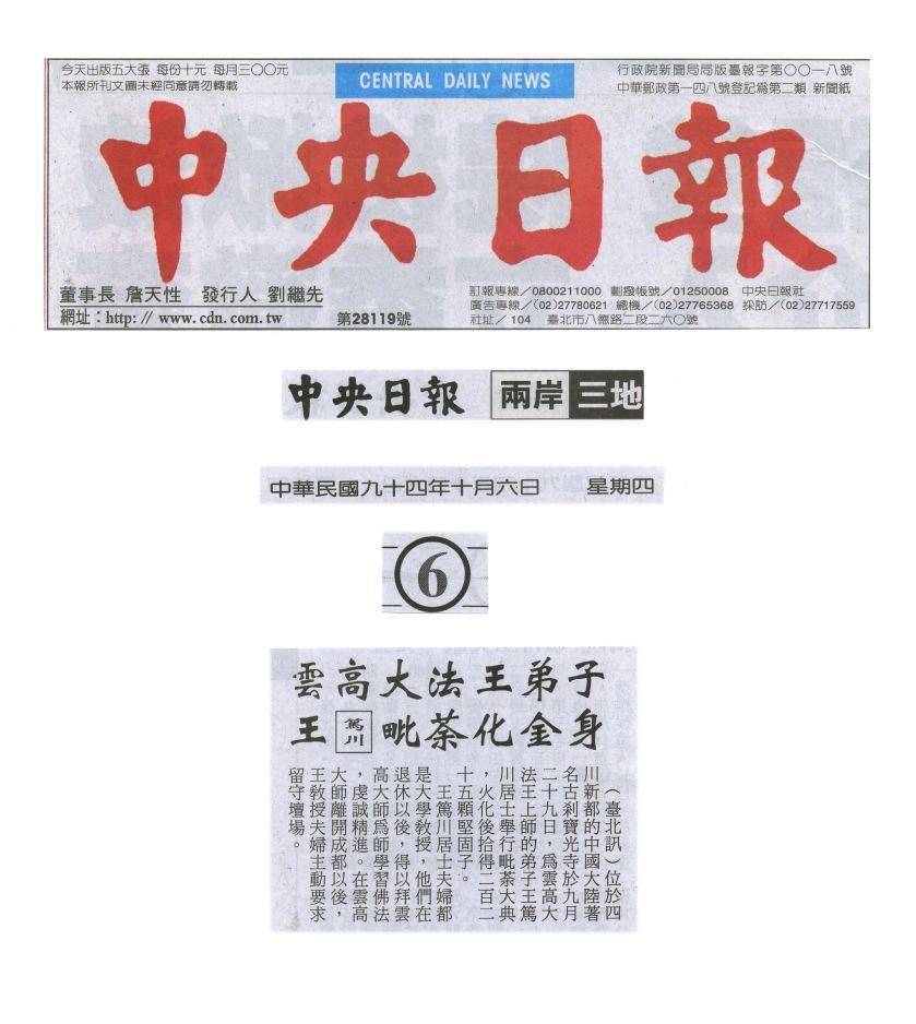 2005-10-06 中央日報