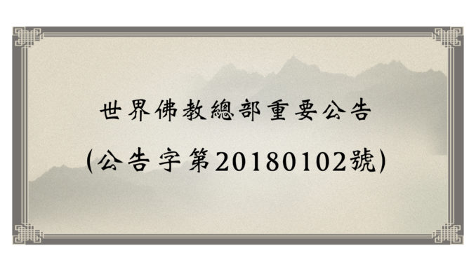 世界佛教總部重要公告-(公告字第20180102號)