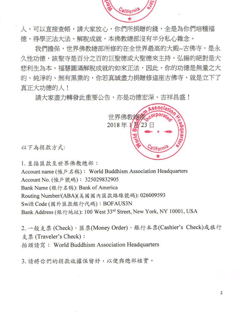 世界佛教總部重要公告(公告字第20180102號)-2