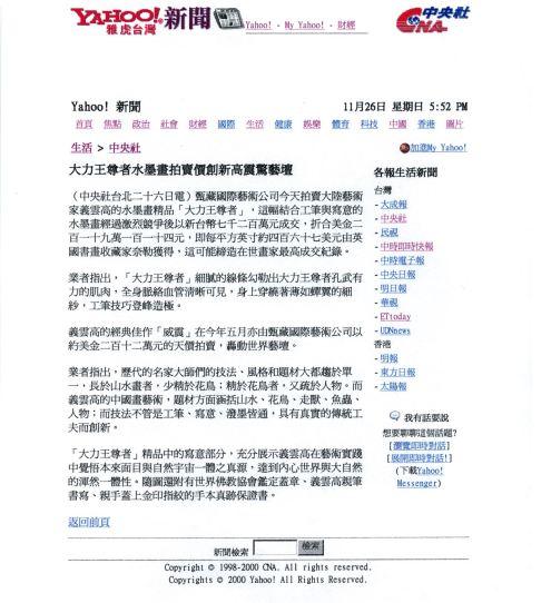 大力王尊者水墨畫拍賣價創新高震驚藝壇