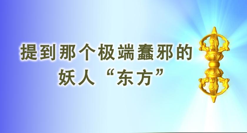 """提到那个极端蠢邪的妖人""""东方"""""""