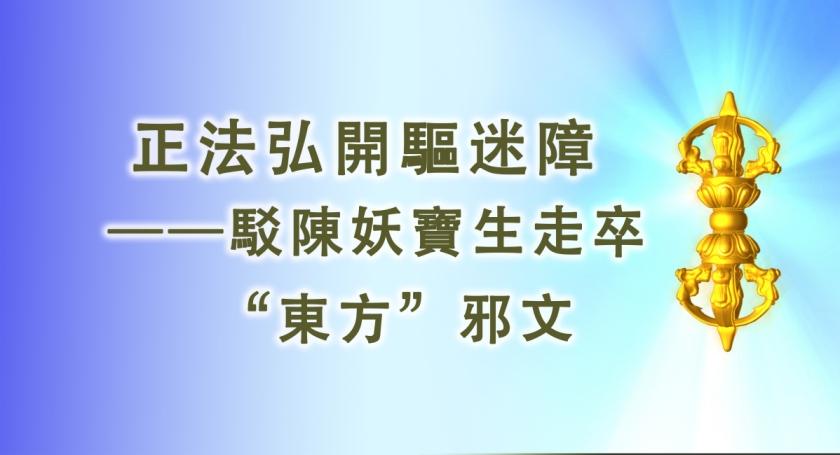 """正法弘開驅迷障 ——駁陳妖寶生走卒""""東方""""邪文"""