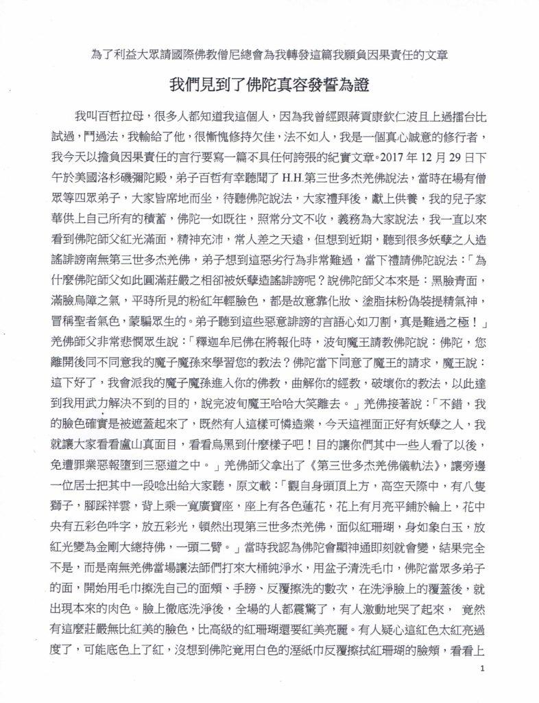 為了利益大眾請國際佛教僧尼總會為我轉發這篇我願負因果責任的文章-1
