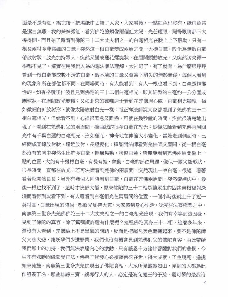 為了利益大眾請國際佛教僧尼總會為我轉發這篇我願負因果責任的文章-2