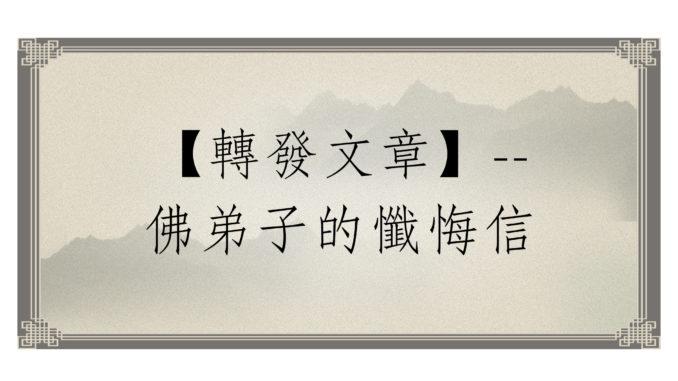 【轉發文章】-佛弟子的懺悔信