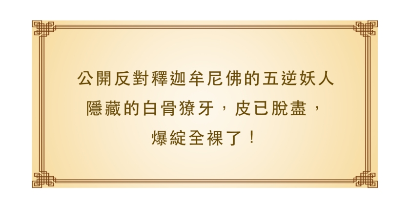 公開反對釋迦牟尼佛的五逆妖人