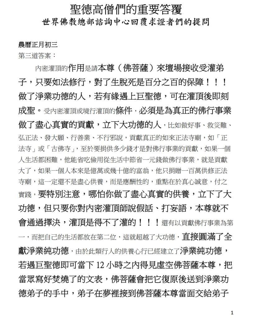 聖德高僧們的重要答覆(農曆正月初三:第三道答案)-1.