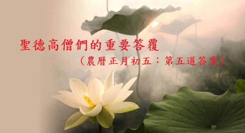 聖德高僧們的重要答覆(農曆正月初五:第五道答案)