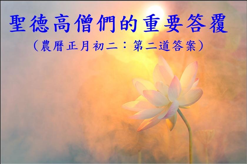請大量轉發:聖德高僧們的重要答覆(農曆正月初二:第二道答案),