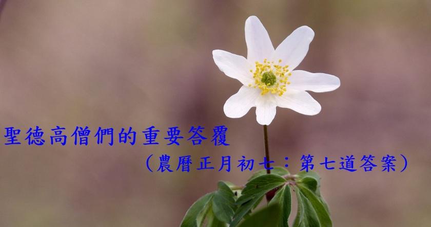 (農曆正月初七:第七道答案)