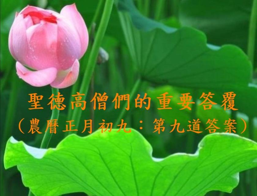 (農曆正月初九:第九道答案).
