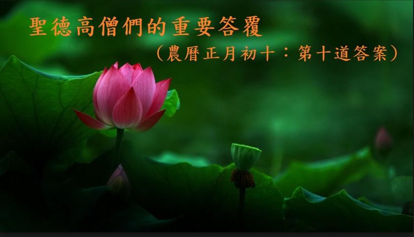 (農曆正月初十:第十道答案)