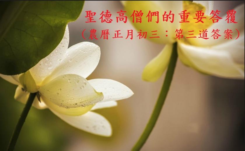 (農曆正月初:第二道答案)