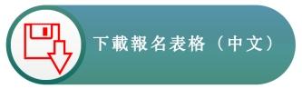下載報名表格(中文)