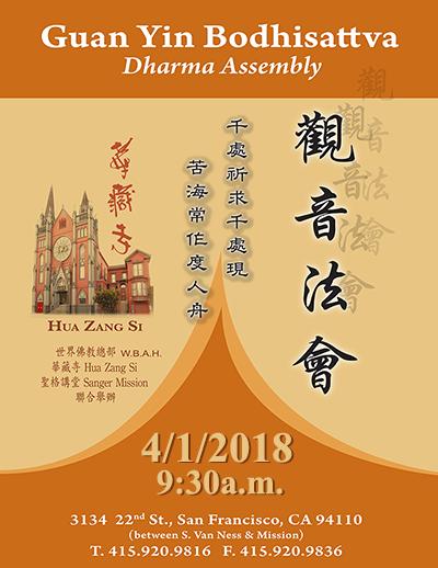 華藏寺觀音菩薩聖誕法會-1
