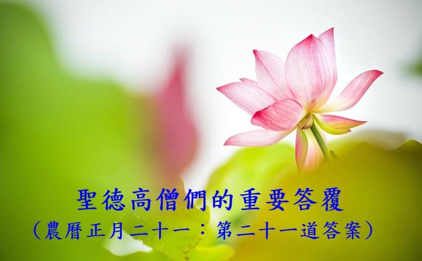 (農曆正月二十一:第二十ㄧ道答案)