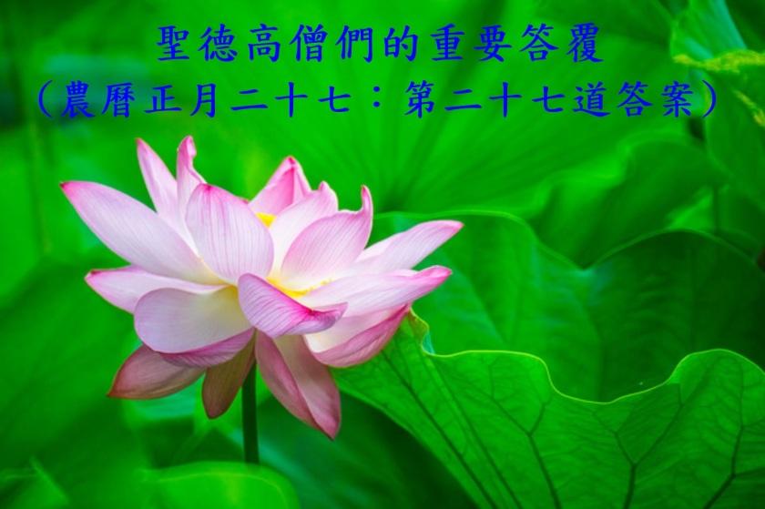 農曆正月二十七:第二十七道答案)