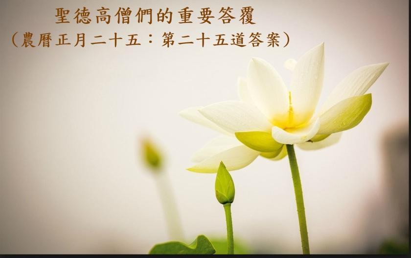 (農曆正月二十五:第二十五道答案)
