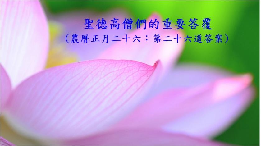 (農曆正月二十六:第二十六道答案)