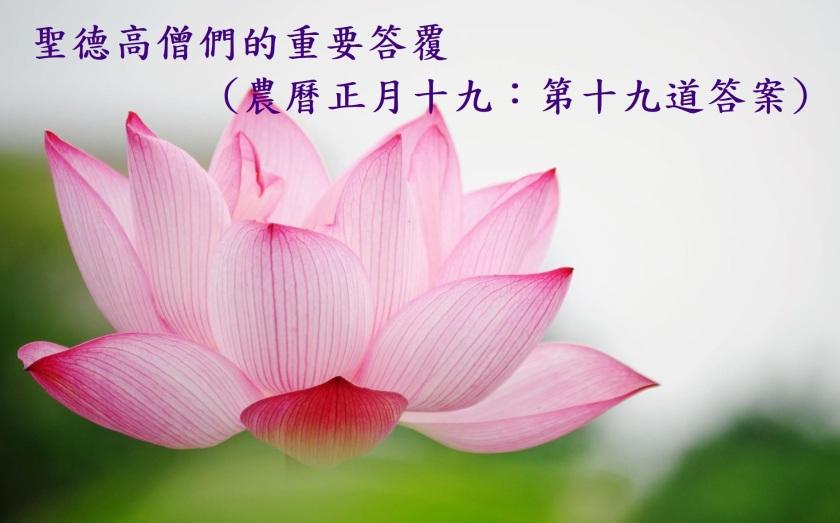 (農曆正月十九:第十九道答案)