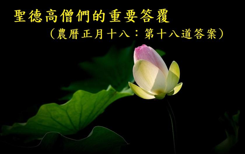 (農曆正月十八:第十八道答案)