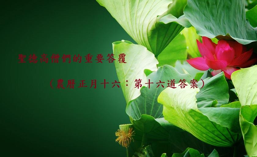 (農曆正月十六:第十六道答案)