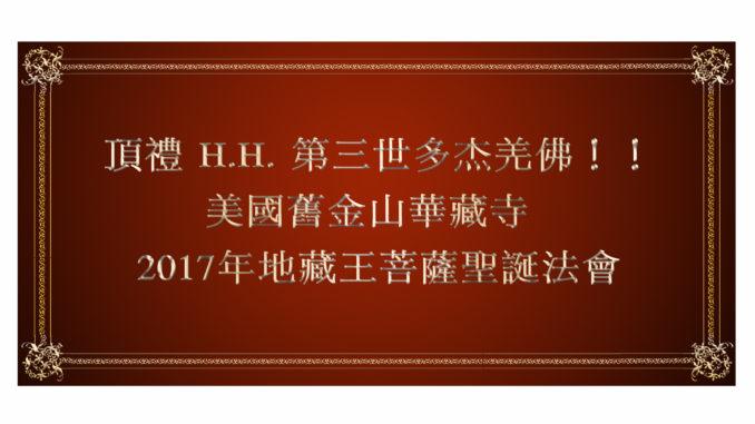 頂禮-H.H.-第三世多杰羌佛!!-美國舊金山華藏寺-2017年地藏王菩薩聖誕法會