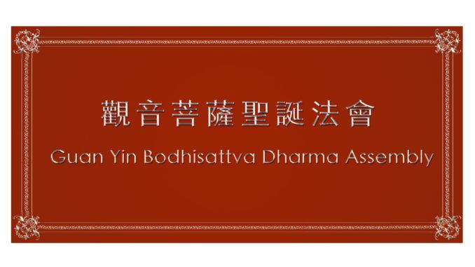 Guan-Yin-Bodhisattva-Dharma-Assembly-678x381