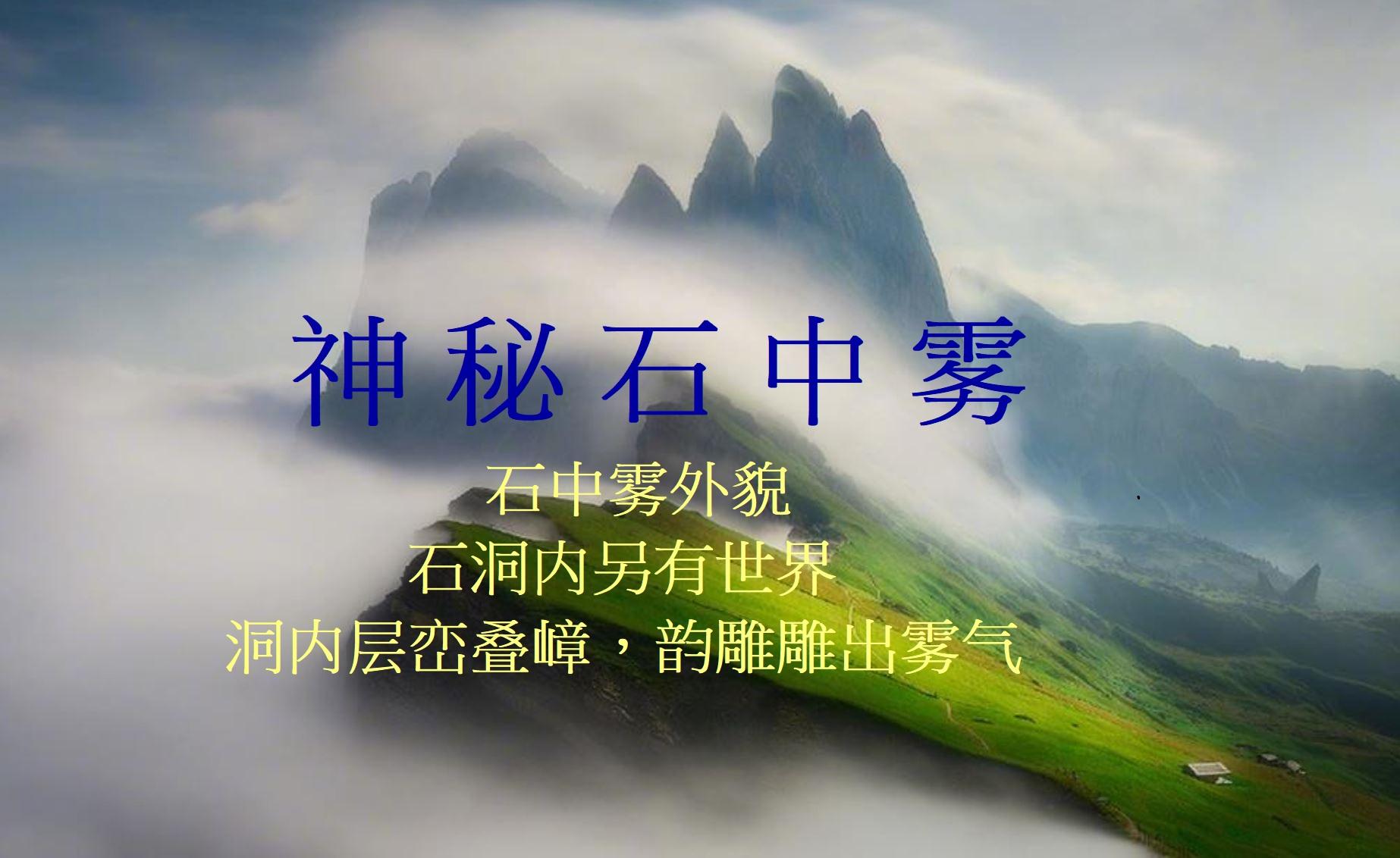 神秘石中雾-2
