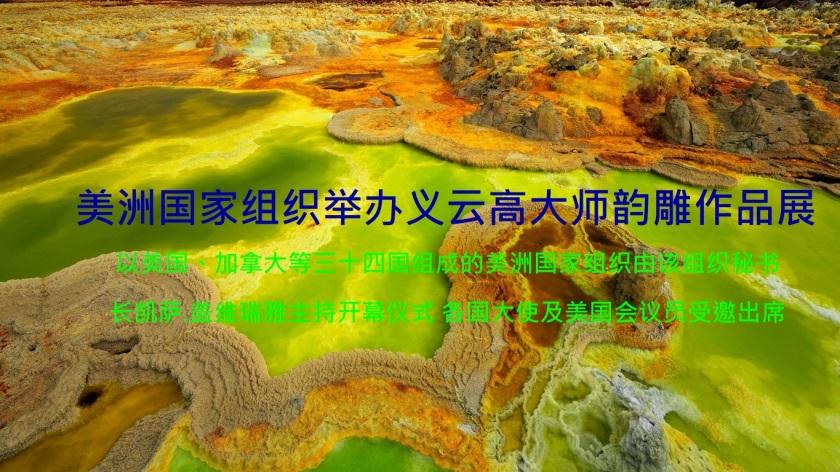 美洲國家組織舉辦義雲高大師韻雕作品展-1.