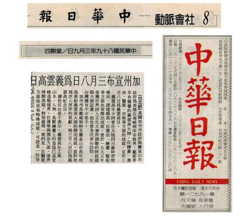 加州宣布三月八日为义云高日-1
